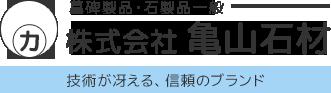 株式会社亀山石材